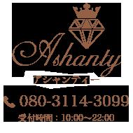 Ashanty(アシャンティ)